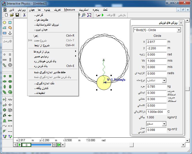 اینتراکتیو فیزیک فارسی