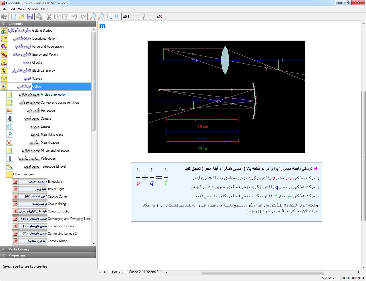 کروکودیل فیزیک با محیط کاملا فارسی